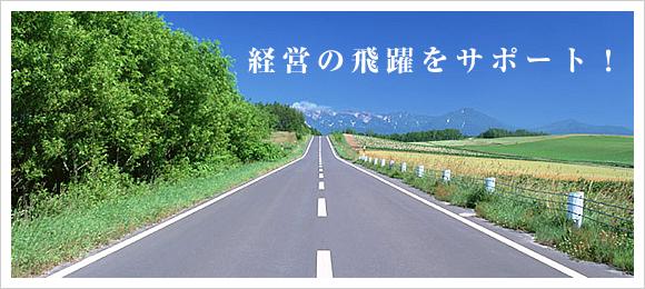 経営の飛躍をサポート!名古屋 関会計事務所 税理士
